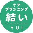 ケアプランニング結い 東京都練馬区で、居宅介護支援、訪問介護、通所介護